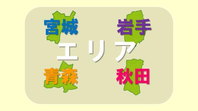 宮城・岩手・青森・秋田にお住まいの方へのオススメ案件
