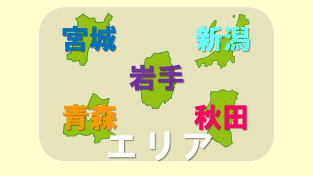 宮城・新潟・岩手・青森・秋田にお住まいの方へのオススメ案件